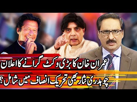 Kal Tak With Javed Chaudhry - 24 April 2018 - Express News