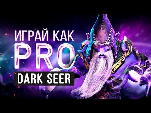 видео: Играй как pro: dark seer