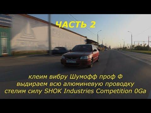 Hyundai Accent от KingofBass часть2
