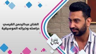الفنان عبدالرحمن القيسي - دراسته وخبراته الموسيقية