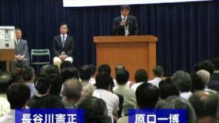 民主党・原口一博議員と国民新党・長谷川憲正議員で集会開催