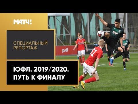 «ЮФЛ. 2019/2020. Путь к финалу». Специальный репортаж