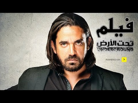 فيلم العيد فيلم الأكشن والاثارة تحت الأرض بطولة أمير كرارة Youtube
