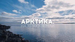 видео Арктика