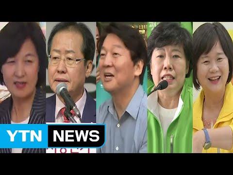 '13일의 혈투' 시작...민주당은 수도권·한국당은 PK로 / YTN