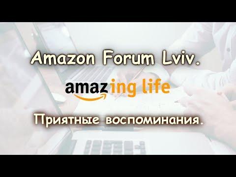 Amazon Forum Lviv. Приятные воспоминания. | Amazing Life.