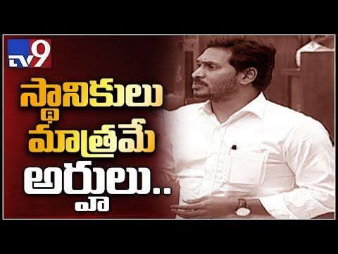Reserve 75% private jobs for local youth  : CM Jagan – TV9
