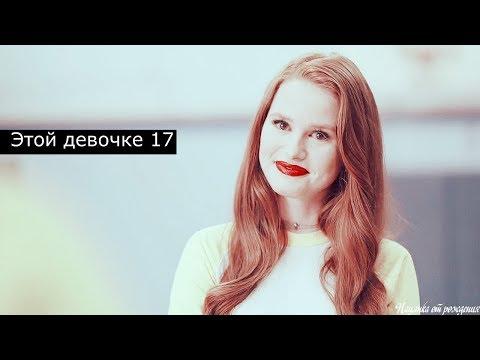 Multifemale-Этой девочке 17