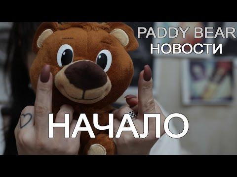 Paddy Bear смешные новости без политики. Начало