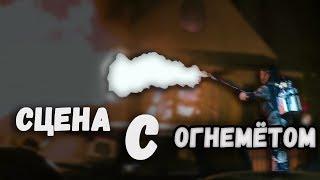 Проект X: Дорвались - Ти-Рик, вооружённый огнемётом, пытается вернуть своего гнома