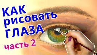 Как рисовать глаза красками/Draw the eye. Acrylic paint(Лайф канал: http://www.youtube.com/user/ShneidermanLifeChann Первая часть урока: http://youtu.be/4dEQU8t90D0 Монтирую я в программе Vegas Pro ..., 2014-04-23T05:49:34.000Z)
