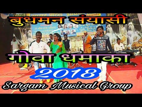 BUDHMAN SANYASI stage program गोवा 2018 दिल खोजे घरी घरी Sargam Musical Group