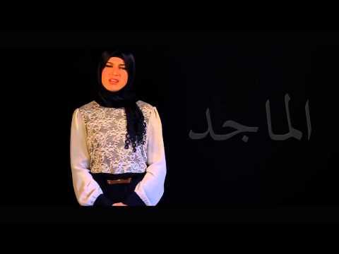 Esma ul Husna 99 Names of Allah   99 Allahovih imena
