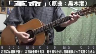 サビだけ弾き語り企画・第86弾は、黒木渚さんのロックナンバー「革命」...