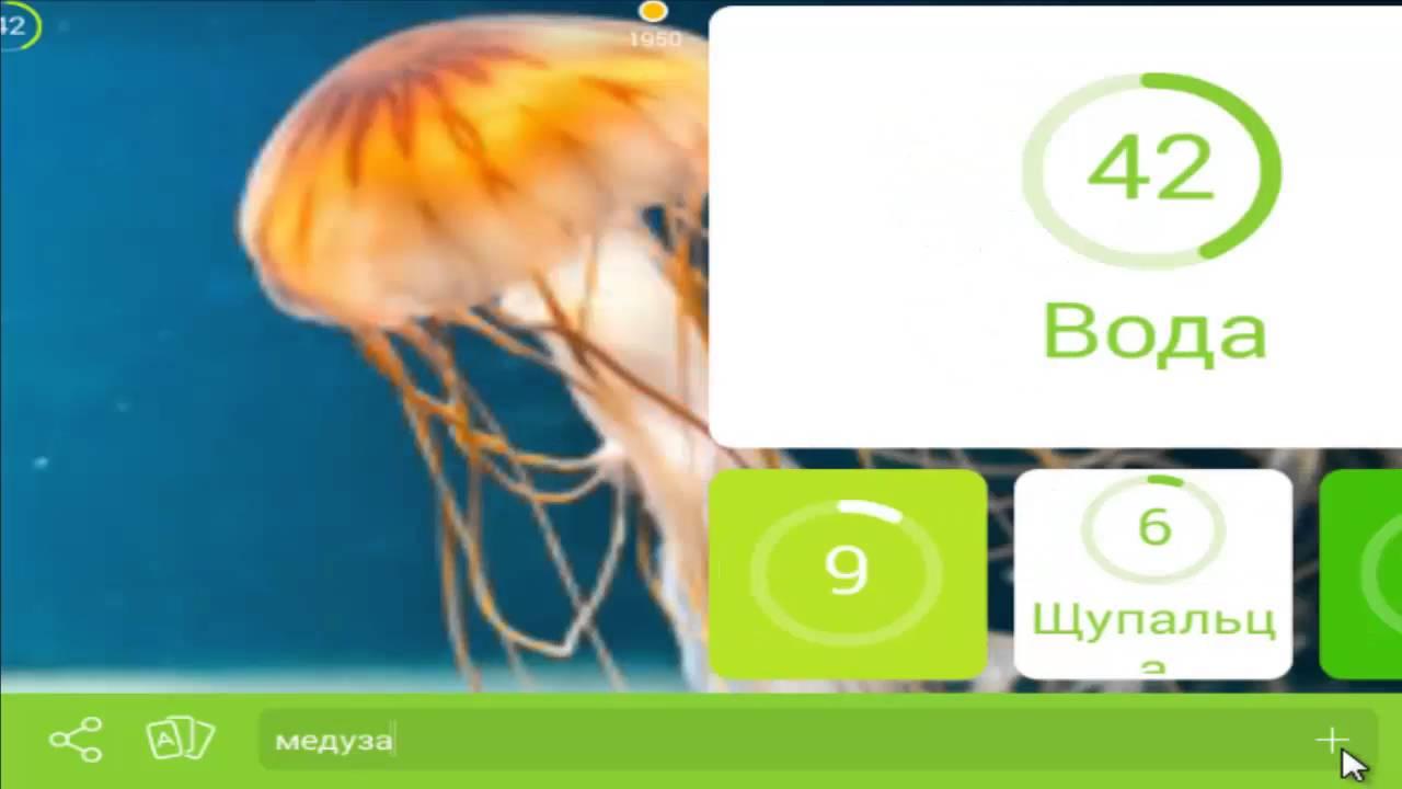 Онлайн игра 94 картинка медуза уровень 22 - YouTube