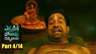 Ekkadiki Pothavu Chinnavada Movie Parts 4/14   Nikhil, Hebah Patel, Avika Gor   Volga Videoa 2017