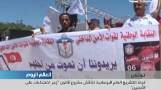 قانون لحماية رجال الشرطة في تونس.. وتخوف من استغلاله لانتهاك حقوق الانسان