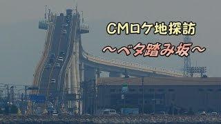 CMロケ地探訪 ~ ベタ踏み坂 ~ thumbnail