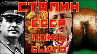#Сталин #СССР, ложь и быдло