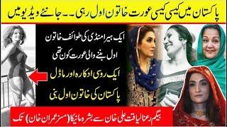 First Ladies Of Pakistan List  Raana Liaquat Ali Khan To Bushra Maneka Wife PM  Mran Khan  Urdu