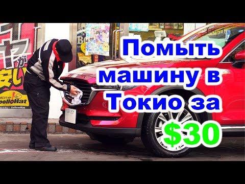 Автомойка - Почему в Японии всегда чистые машины ( 4K   2019)