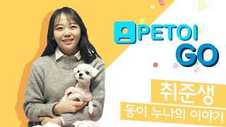 [PETOI] 페토이 GO 둥이집사님 편
