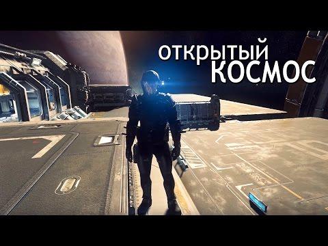 Star Citizen - ПОЛЁТЫ, ВЫХОД В ОТКРЫТЫЙ КОСМОС [Port Olisar, Crusader]