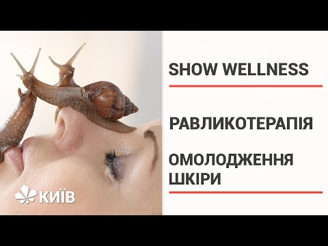 Равликотерапія в косметології ShowWellness