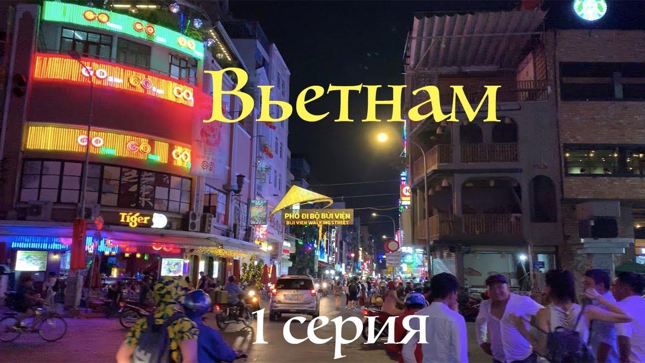 Вьетнам 2019. Хошимин, Муйне. Вкусно, сочно и интересно