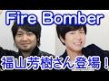 神谷浩史 中村悠一 中島愛 爆笑トーク Fire Bomber 福山芳樹さん登場!