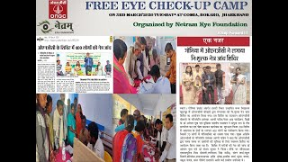 Free Eye Screening, Cataract Surgery and Spectacle/Medicine Distribution Camp