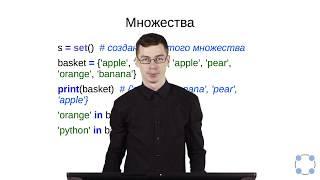 Python для начинающих / #61 урок - Словари.