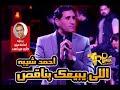موال اللى يبيعك بناقص غناء احمد شيبه 2017