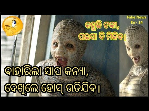 ସାପ କନ୍ୟା, Snake Women In India Khanti Odia Berhampuriya Funny Video   Fake News 14    Berhampur Aj.