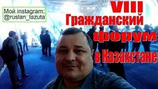 Был делегатом на VIII Гражданском Форуме в АСТАНЕ. ОСА КАЗАХСТАН