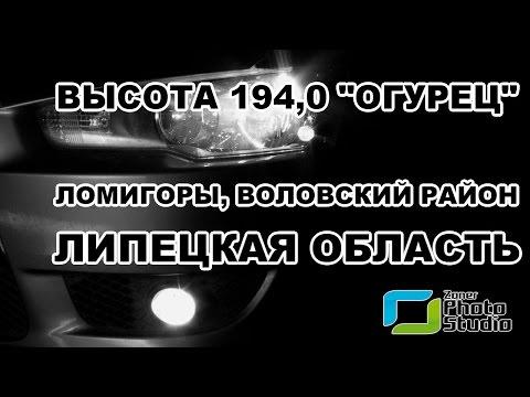Высота 194,0 Огурец, с. Ломигоры, Воловского района, Липецкой области.