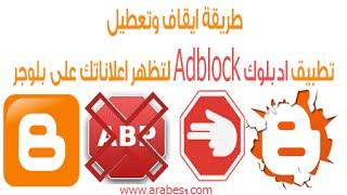 الدرس 46: كيفية منع تطبيق ادبلوك Adblock من ايقاف وتعطيل اعلاناتك على بلوجر