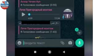 Новости ЧП Чечня - Людям запрещают жаловаться на бездействия властей