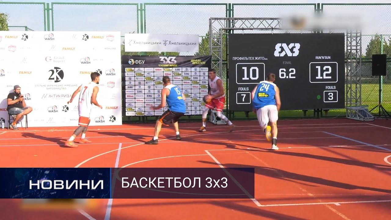 Четвертий тур чемпіонату України з баскетболу 3х3. Перший Подільський 17.08.2020
