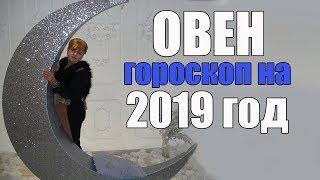 видео Овен - гороскоп на 2019 год.