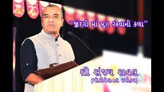 Motivational Speech by Sanjay Raval 2018