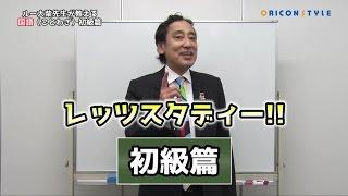 ルー大柴先生が教える国語(ことわざ)初級篇 【関連リンク】 (PR)ORI...