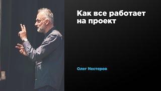 Как все работает на проект | Олег Нестеров | Prosmotr