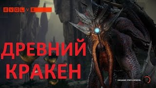 Evolve Древний Кракен