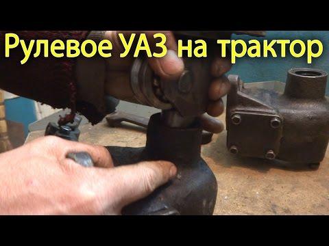 видео: Рулевое УАЗ на минитрактор
