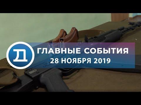 28.11.2019 Домодедово. Главные события