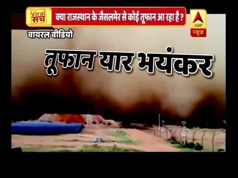 वायरल सच: क्या राजस्थान से उठा तूफान आधे हिंदुस्तान तक पहुंच रहा है?   ABP News Hindi