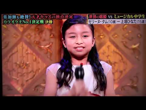 Celine Tam Wins The Greatest Kid Singer Competition In Japan
