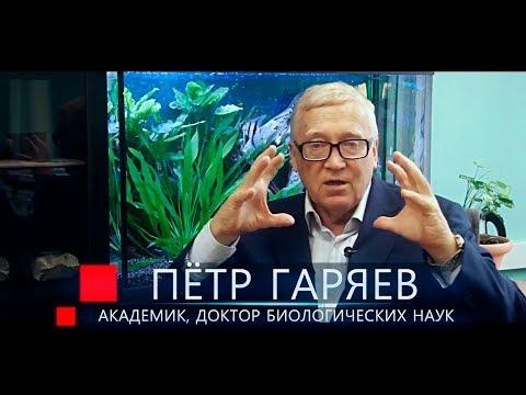 Гаряев Пётр Петрович. Интервью о волновой генетике на канале ТВ ЭКСТРА.