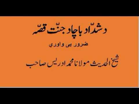 Download Pashto Bayan Da Sheddad Bach Da Jannat Qisa,BY Shaikh Mohammad Idrees sb
